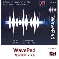 WavePad音声編集ソフトWindows版【無料版】|ダウンロード版