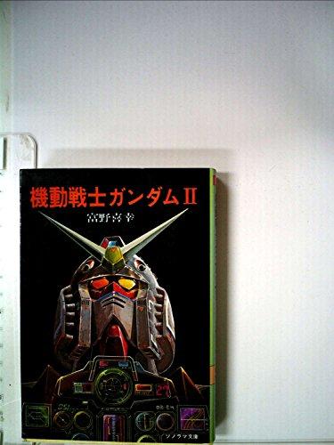 機動戦士ガンダム〈2〉 (1980年) (ソノラマ文庫)の詳細を見る