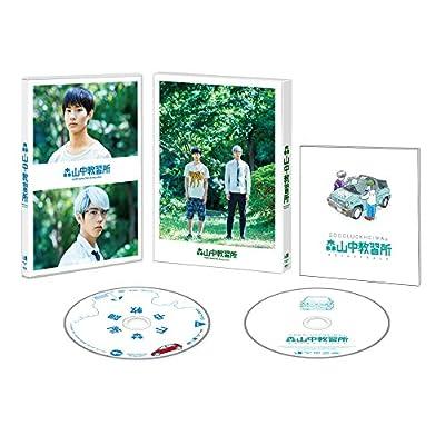 森山中教習所 [DVD]
