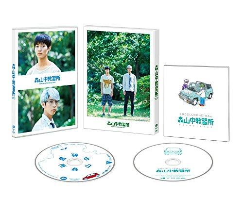 森山中教習所 [DVD]の詳細を見る