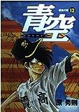 青空 (12) (ビッグコミックス)