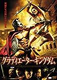 グラディエーター・キングダム[DVD]
