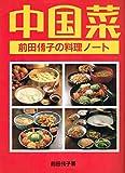 中国菜—前田侑子の料理ノート