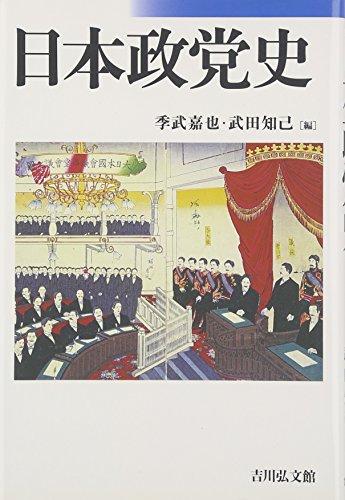 日本政党史の詳細を見る