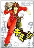 ギミック! 9 (ヤングジャンプコミックス)