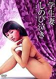 学生妻 しのび泣き [DVD]