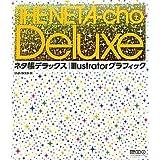ネタ帳デラックス Illustratorグラフィック (MdN books)