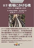 証言・戦場にかける橋―1942ー43泰緬鉄道の真相 単行本版 (TeMエッセンシャルズ・シリーズ)