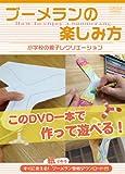 ブーメランの楽しみ方~親子レクリエーション[DVD]