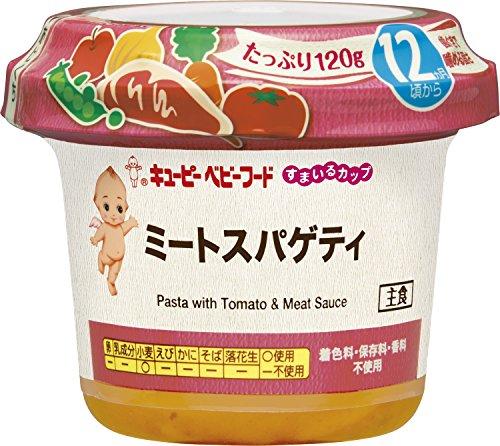 キユーピー すまいるカップ ミートスパゲティ 120g 【12ヵ月頃から】