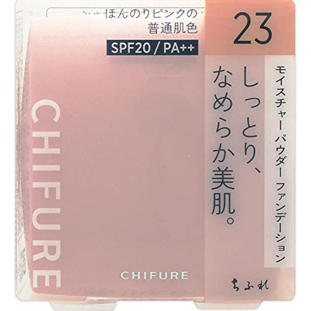 放射性嬉しいですラウズちふれ化粧品 モイスチャー パウダーファンデーション(スポンジ入り) 23 ピンクオークル系 MパウダーFD23