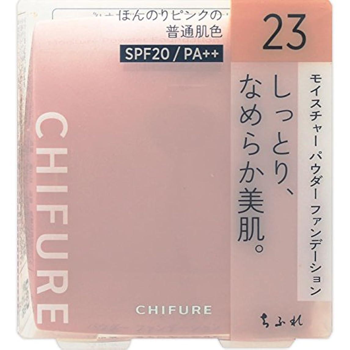 繰り返した凍る変色するちふれ化粧品 モイスチャー パウダーファンデーション(スポンジ入り) 23 ピンクオークル系 MパウダーFD23