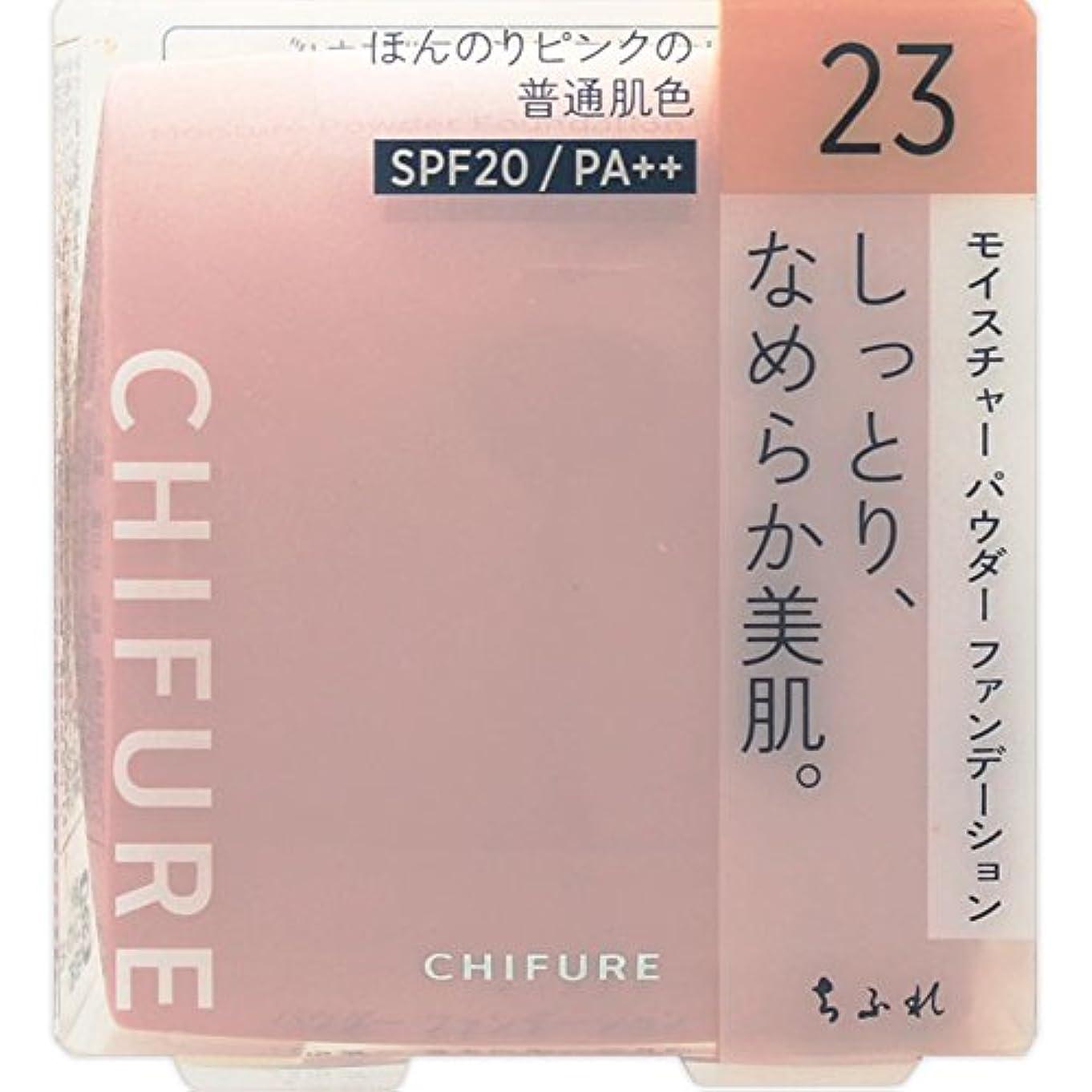 編集するチューリップバストちふれ化粧品 モイスチャー パウダーファンデーション(スポンジ入り) 23 ピンクオークル系 MパウダーFD23