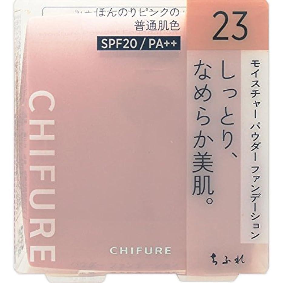 エキサイティングとても純粋なちふれ化粧品 モイスチャー パウダーファンデーション(スポンジ入り) 23 ピンクオークル系 MパウダーFD23