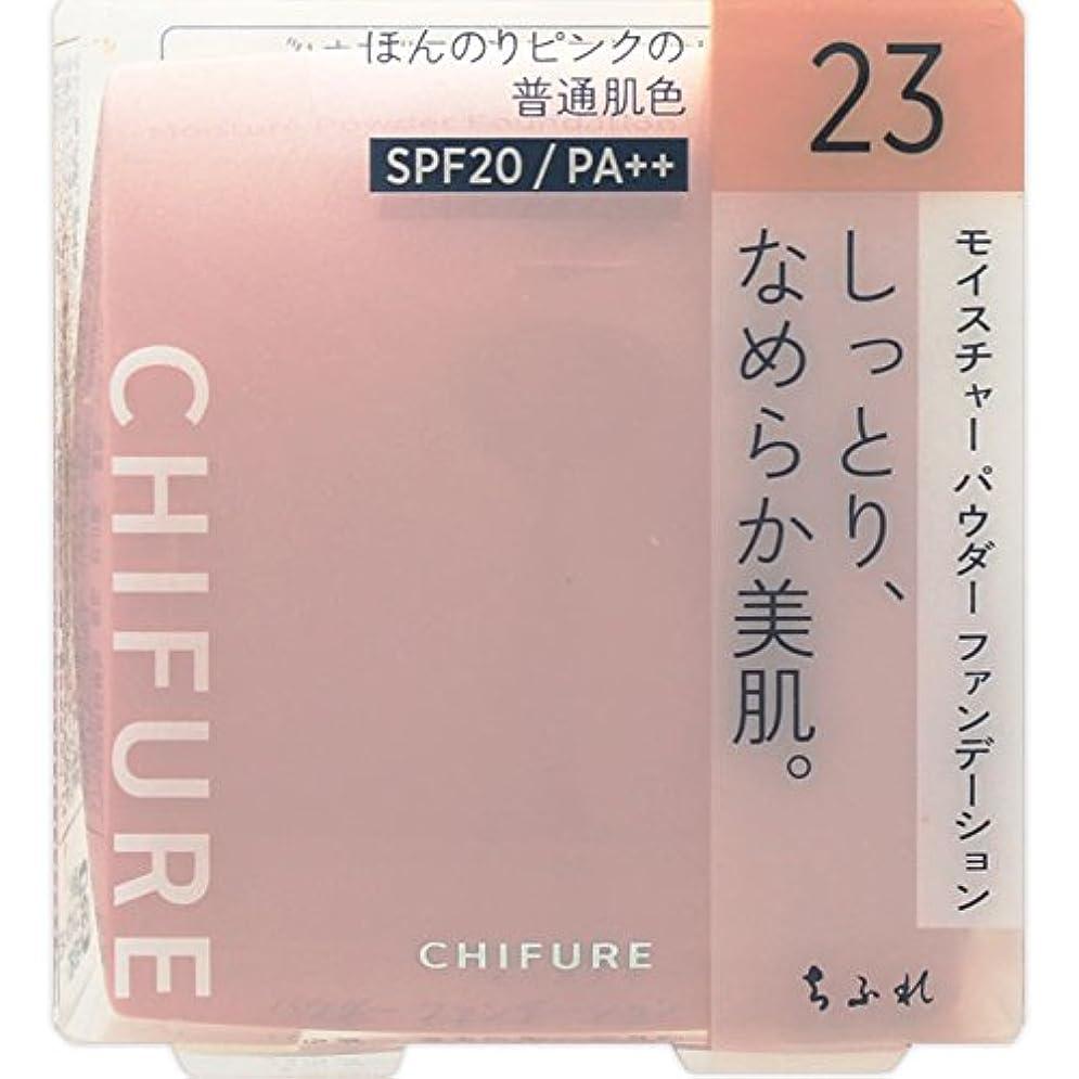 依存本を読むヘアちふれ化粧品 モイスチャー パウダーファンデーション(スポンジ入り) 23 ピンクオークル系 MパウダーFD23