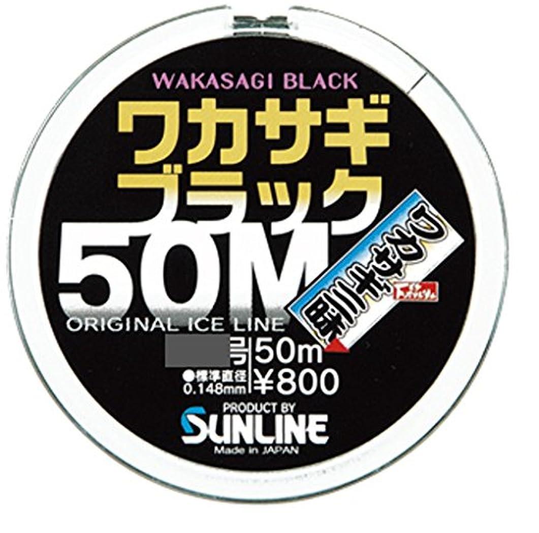 アイロニー船員攻撃SHIMOTSUKE(シモツケ) ライン ワカサギブラック 50m 0.8号