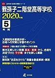 我孫子二階堂高等学校  2020年度用 《過去5年分収録》 (高校別入試過去問題シリーズ C17)
