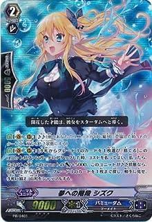 【シングルカード】限定)夢への階段 シズク/バミューダ/PR/PR/0401