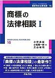 商標の法律相談〈1〉 (最新青林法律相談)