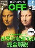 日経おとなの OFF (オフ) 2010年 11月号 [雑誌]