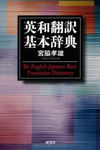 英和翻訳基本辞典の詳細を見る