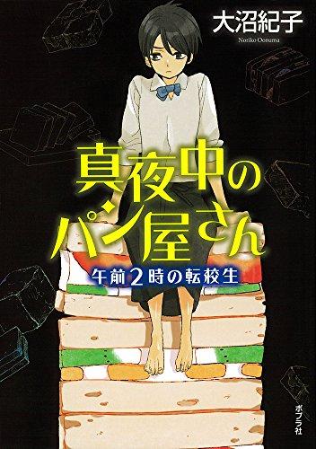 (図書館版)真夜中のパン屋さん 午前2時の転校生 (teenに贈る文学 真夜中のパン屋さんシリーズ)の詳細を見る