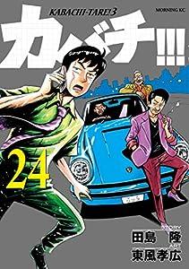 カバチ!!! -カバチタレ!3-(24) (モーニングコミックス)