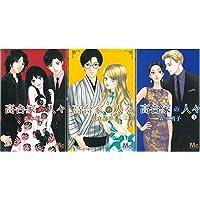 高台家の人々 コミック 1-3巻セット (マーガレットコミックス)