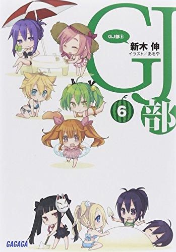 GJ部(グッジョぶ)6 (ガガガ文庫)の詳細を見る