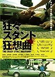 狂々スタント狂想曲[DVD]