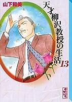 天才柳沢教授の生活(13) (講談社漫画文庫)