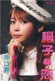脳子の恋<完全版> / 中川翔子 井口昇 のシリーズ情報を見る