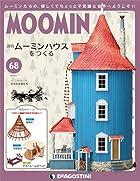 ムーミンハウスをつくる 68号 [分冊百科](パーツ・フィギュア付)