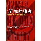 〈反〉知的独占 ―特許と著作権の経済学