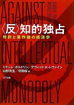 〈反〉知的独占 ―特許と著作権の経済学の詳細を見る