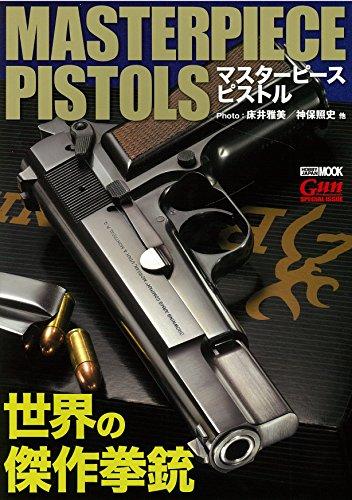 マスターピースピストル~世界の傑作拳銃~ (ホビージャパンMOOK 834)