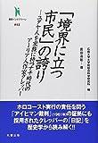 「境界に立つ市民」の誇り―ユダヤ人を家族に持つナチ時代のアーリア人作家クレッ (叢書インテグラーレ 12)