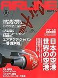 AIRLINE (エアライン) 2012年 08月号 [雑誌] 画像