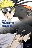 劇場版NARUTO-ナルト- 疾風伝 絆