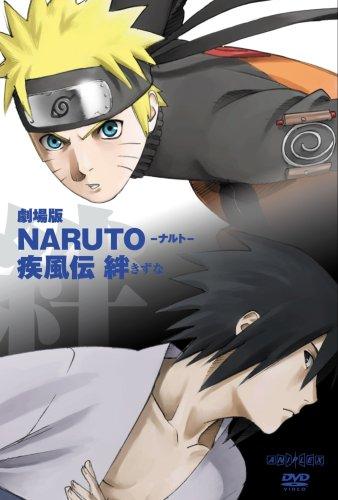 劇場版NARUTO-ナルト- 疾風伝 絆のイメージ画像
