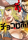 チョコロボ!(2) (コミックDAYSコミックス)