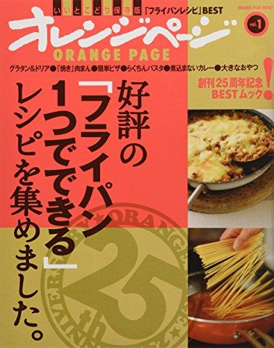 好評の「フライパン1つでできる」レシピを集めました。 (ORANGE PAGE BOOKS 創刊25周年記念BESTムック v)の詳細を見る
