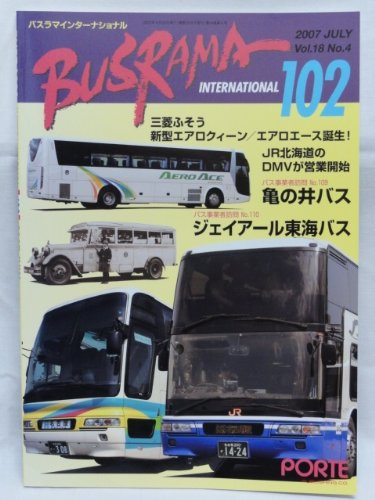 バスラマインターナショナル no.102