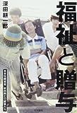 福祉と贈与—全身性障害者・新田勲と介護者たち