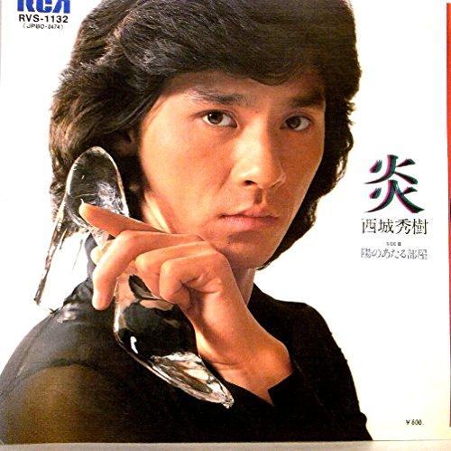 【EP】1978年美盤! 西城秀樹「炎/ 陽のあたる部屋」1【検:音飛無】