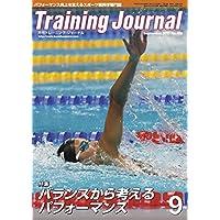 月刊トレーニング・ジャーナル2017年9月号