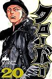 クローバー 20 (少年チャンピオン・コミックス)