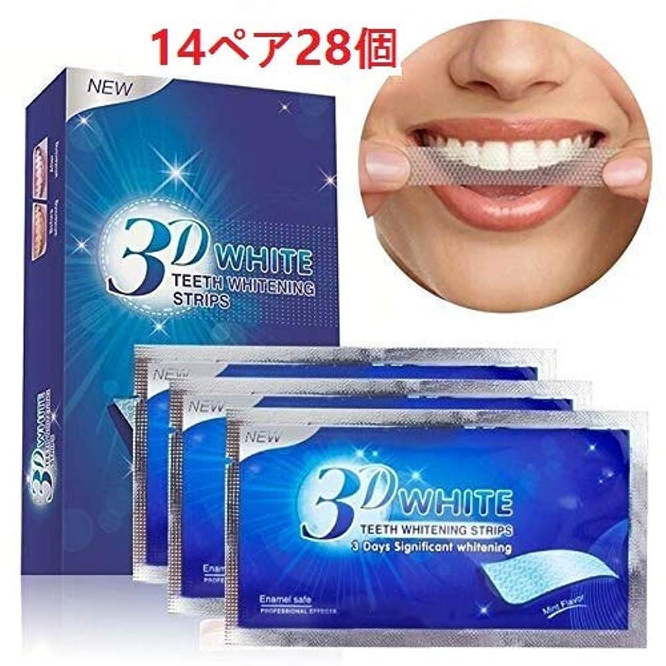 人類またはどちらか遮る(14ペア)28個) ホワイトストライプを白くする歯 - 歯のケア用ホワイトストリップ - ストリップを白くする歯 - 高速ホワイトニング Teeth Whitening White Stripes - Tooth Care...