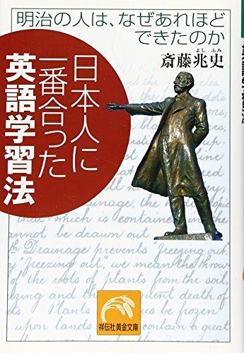 日本人に一番合った英語学習法―明治の人は、なぜあれほどできたのか (祥伝社黄金文庫)の詳細を見る