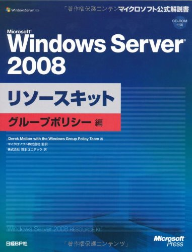 Microsoft Windows Server 2008 リソースキット グループポリシー編 (マイクロソフト公式解説書)の詳細を見る